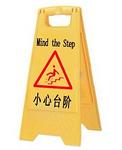 A字告示牌-小心台阶 L320*W370*H650MM  黄色  楼道告示牌  安全警示 标志牌 物业管理 人字标志牌  地面标识