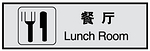 指示牌  标牌 餐厅 提示牌 100MM*300MM 亚克力(灰色)