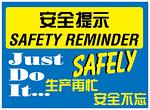 安全提示-生产再忙 安全不忘 安全文化宣传 安全宣传