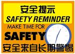 安全提示-安全来自长期警惕 安全文化宣传 安全宣传