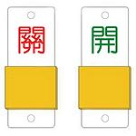 亚克力阀门挂牌 35MM*90MM 繁体(中英文)管道标识 常用信息阀门标牌吊牌
