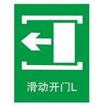 安全标牌 标识牌 警示牌 提示牌 滑动开门L  指示牌标志牌
