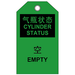 化学品 危险品安全挂牌(绿色)气瓶状态 空  139MM*76MM 经济型卡纸