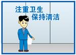 安全提示-注重卫生 保持清洁 安全文化宣传 安全宣传