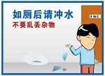 安全提示-如厕后请冲水 安全文化宣传 安全宣传