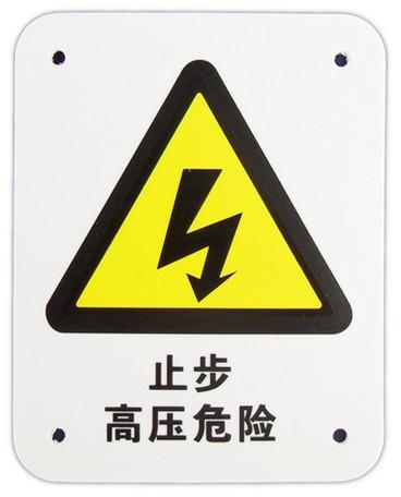 安全提示牌 标识牌 验厂标志牌 标签标牌 止步高压危险告示牌