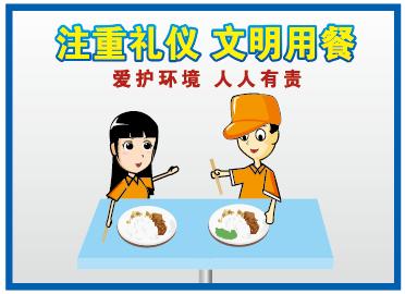 安全提示-注重礼仪 文明用餐
