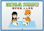 安全提示-注重礼仪 文明用餐 安全文化宣传 安全宣传