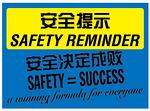 安全提示-安全决定成败 安全文化宣传 安全宣传