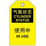 化学品 危险品安全挂牌 提示牌 气瓶状态 空  139MM*76MM 经济型卡纸