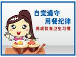 自觉遵守就餐纪律 养成饮食卫生习惯 安全文化宣传 安全宣传