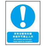 所有访客和车辆未经许可禁止入内 丝印贴纸 丝印墙贴 验厂标志牌