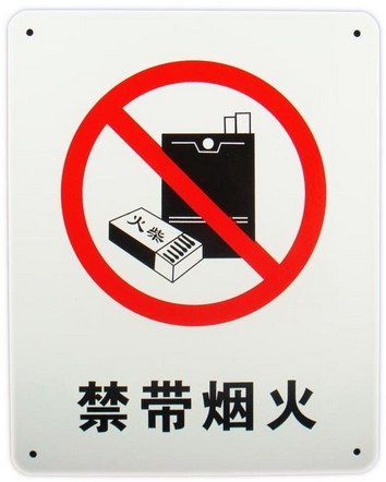 2014乘飞机禁带物品