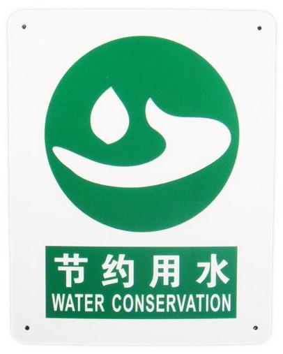 国家标准 环保可回收标识 节约用水 指示牌 标志牌