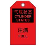 化学品 危险品安全挂牌 气瓶状态 注满 139MM*76MM 经济型卡纸