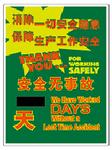 安全生产日-清除一切安全隐患 保障生产工作安全 500MM*750MM 安全生产日看板 安全宣传