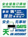 安全生产日-安全措施订得细 500MM*750MM 安全生产日看板 安全宣传