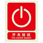 消防安全标识 自发光标识 开关按钮 提示牌