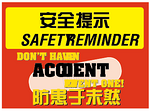 安全提示-防患于未然 安全文化宣传 安全宣传