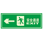 安全通道向左 经济型自发光墙贴 标识牌 标志牌 标语 温馨提示牌 铭牌 标贴