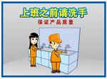 安全提示-上班之前请洗手 安全文化宣传 安全宣传