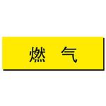 标准管道信息标识-燃气 黄色 管道标识 耐高温管道标识 管道标识带 不干胶管道贴纸