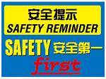 安全提示-安全第一 安全文化宣传 安全宣传