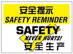 安全提示-安全生产 SAFETY NEVER HURTS! 安全文化宣传 安全宣传