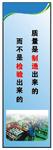 质量是制造出来的 而不是检验出来的 300MM*900MM 企业文化标语 安全宣传