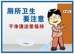 安全提示-厕所卫生要注意 安全文化宣传 安全宣传