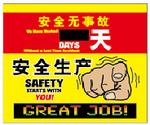 安全生产日-安全生产 500MM*750MM 安全生产日看板 安全宣传