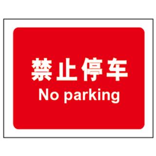 博尔杰 施工区域标识 禁止停车 安全标语贴 标识厂家 丝印标签 安全警示标识贴纸