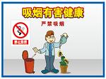 安全提示-吸烟有害健康 安全文化宣传 安全宣传