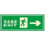 安全通道向右 经济型自发光墙贴 标牌 指示牌 标语 温馨提示牌 告示牌 标贴