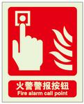 消防安全标识 自发光标识 火警警报按钮 提示牌