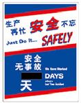 安全生产日-安全无事故 生产再忙 安全不忘 500MM*750MM 安全生产日看板 安全宣传