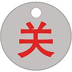 常用信息铝板阀门挂牌 提示牌 管道标识 阀门标牌吊牌 关 阀门标牌吊牌