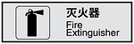 指示牌 办公标识牌 标牌 灭火器 提示牌 100MM*300MM 亚克力(灰色)