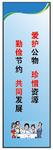 爱护公物 珍惜资源 勤俭节约 共同发展 300MM*900MM 企业文化标语 安全宣传