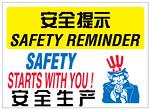 安全提示-安全生产 安全文化宣传 安全宣传