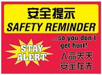 安全提示-人命关天 安全在先 安全文化宣传 安全宣传