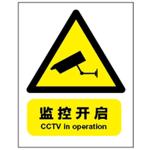 监控开启 温馨提示警示牌 室内安全标识