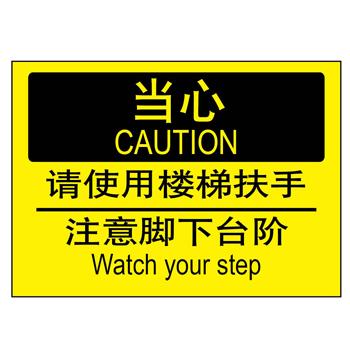 工作场所标识 设施维护 指示牌 标牌 当心 请使用楼梯扶手提示牌