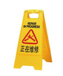 A字告示牌-正在维修  L320*W370*H650MM  黄色  地面警示 安全标识 标志牌  警示牌 告示牌 提示牌