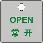 常开 不锈钢常用信息阀门挂牌 提示牌 管道标识 阀门标牌吊牌