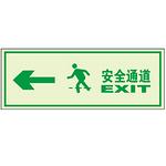 高亮度自发光墙贴 温馨提示标牌  夜光标识牌 标牌 提示语 安全通道向左