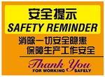 安全提示-消除一切安全隐患 保障生产工作安全 安全文化宣传 安全宣传