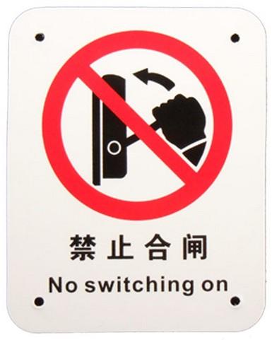 禁止合闸线路有人工作禁止安全标示牌-标识产品 停电检修 中英双语图