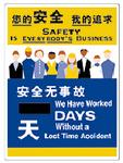 安全生产日-您的安全 我的追求 500MM*750MM 安全生产日看板 安全宣传