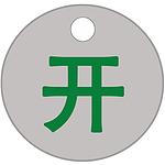 常用信息铝板阀门挂牌 提示牌 管道标识 阀门标牌吊牌  开 阀门标牌吊牌